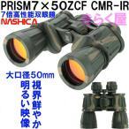 ナシカ 7倍 双眼鏡 PRISM 7x50 ZCF-CMR-IR 対物レンズ50mmの大口径 明るく見やすい 自然観察 天体観測 コンサート スポーツに ラバーコート カモフラージュ 迷彩