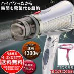 【処分】 ione マイナスイオンヘアードライヤー TESCOM TID955 ハイパワーで乾燥時間短縮 [free]