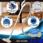 紙パック式 クリーナー GD-VC8A 吸引仕事率 168W キャニスター型 掃除機
