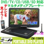 【処分】 15.6インチ液晶 地上デジタルテレビ搭載 ポータブルDVDプレーヤー  ZM-156FS リージョンフリー