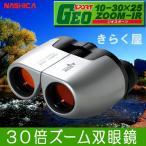【送料無料】 最大30倍コンパクトズーム双眼鏡ナシカGEO SPORT10-30×25ZOOM-IR ジオスポーツ 【即納】