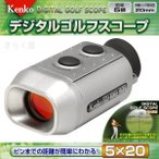 【送料無料】 Kenko ケンコー デジタルゴルフスコープ 5×20 【即納】