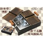 日本製 電気式保温おでん鍋 [田楽亭] 割蓋 CS3-061214 あっつあっつフーフー最高っ