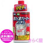 洗たく槽クリーナースッキリ 550g 除菌 消臭 カビ胞子除去率99.9% ロケット石鹸 [free]