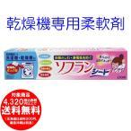 乾燥機用ソフラン シートタイプ柔軟剤 25枚 [free]