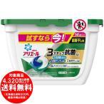 アリエール 洗濯洗剤 リビングドライ ジェルボール3D お試しサイズ 14個入 部屋干し臭でも徹底消臭 [free]