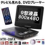 【処分】 フルセグTVチューナー搭載 9インチ液晶 ポータブルDVDプレーヤー HTR-09FA リージョンフリー CPRM対応