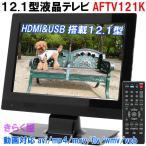 【処分】 12.1型液晶テレビ AFTV121K 動画対応avi/mp4/mov/flv/wmv/vob 壁掛け対応 USB HDMI LEDバックライト