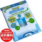 水切ネット 50P 排水口用  [free]