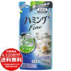 ハミングファイン 柔軟剤 マリンシトラスの香り つめかえ用 480ml [free]