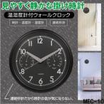 30.5cm 温室時計付ウォールクロック MEC-10 連続秒針 スムーズ秒針 見やすい 静かな 壁掛け時計