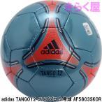 【処分】 adidas(アディダス) タンゴ12 [ TANGO12 ] クラブプロ 5号球 AF5803SKOR JFA検定球 サッカーボール
