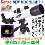 月のクレーターもクッキリ コンパクト天体望遠鏡 NEW MOONLIGHT II ニュームーンライト 口径50mm Kenko 収納スッキリ もらってニッコリ 入門用に プレゼントに