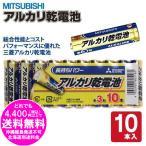 三菱 単3形 アルカリ乾電池 10本セット LR6N/10S 単三電池 [free]