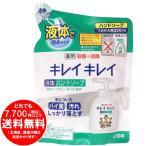 キレイキレイ 薬用液体ハンドソープ つめかえ用 200ml [free]