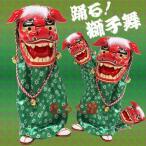 【売り切れました】 踊る!ダンシング獅子舞 思わずニッコリ海外土産・店頭装飾にも ししまい 楽しいお正月