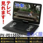 【処分】 フルセグテレビ搭載16型液晶 ポータブルDVDプレーヤー PV-PD156SD1 リージョンフリー