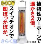 【処分】600W カーボンヒーター CEC301 植物性カーボンフィラメント採用で従来比2倍の遠赤効果 スイッチオンですぐ暖かい プランツカーボンヒーター