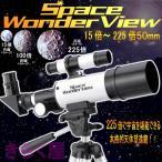 本格コンパクト天体望遠鏡Space Wonder ViewスペースワンダービューGD-T003