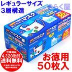 Yマーク 3層構造不織布 成人用 マスク お徳用50枚入 高密度フィルター採用 収納袋付き YU-41 [free]