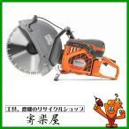 ハスクバーナ エンジンカッター K970 3 14インチ 【未使用品】【茂原店】