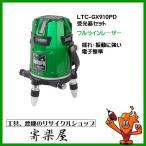 グリーンレーザー 墨出し器 フルライン テクノ販売 LTC-GX910PD 受光器付き