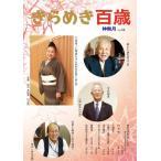 きらめきプラス・平成26年神無月(Vol26)