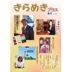 きらめきプラス・平成26年霜月(Vol27)