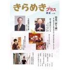 きらめきプラス・平成26年師走(Vol28)