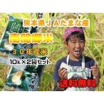 【送料無料】☆お得なセット購入☆29年産米☆熊本県玉名産お米10k入を2袋★