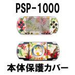 プレイステーションポータブルPSP-1000用【本体保護カバー】おしゃれなデコシールで傷や汚れから守る