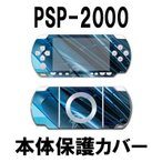プレイステーションポータブルPSP-2000用【本体保護カバー】おしゃれなデコシールで傷や汚れから守る