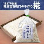 麹 米麹 甘酒 塩麹 おすすめ