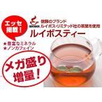 増量「ルイボスティー・プレミアム」ルイボスマーケティング社スーペリア等級茶葉使用☆20%増量!4g×60包