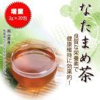 国産なた豆使用なた豆茶
