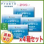 【ポイント10倍】2week メニコンプレミオトーリック 4箱セット コンタクトレンズ