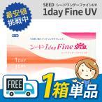 【ポイント15倍】ワンデーファインUV 1箱 1day fine uv コンタクトレンズ