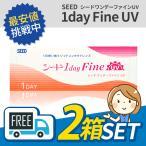 【ポイント15倍】ワンデーファインUV 2箱セット 1day fine uv コンタクトレンズ