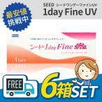 【ポイント15倍】ワンデーファインUV 6箱セット 1day fine uv コンタクトレンズ