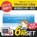 【ポイント15倍】メニコンワンデー 6箱セット menicon 1day コンタクトレンズ