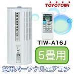 窓用パーソナルエアコン TIW-A16J
