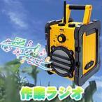 作業ラジオ AR6-196W