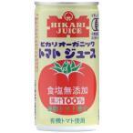 オーガニックトマトジュース 食塩無添加 (190g×30缶) 【ヒカリ】 ※送料無料(一部地域を除く) ※荷物総重量20kg以上で別途料金必要