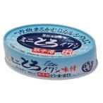 ミニとろイワシ・味付(100g)【千葉産直】