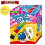 スピードカップス AMIGO アミーゴ 日本語説明書付き 正規輸入品 スピードゲーム 知育玩具 おもちゃ ベストセラー AM20695