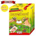 リングディング アミーゴ RINGLDING AMIGO 日本語説明書付き 知育玩具 AM20687