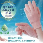 【ポイント最大33倍】眠れる森のぷるジェル手袋【正規品】