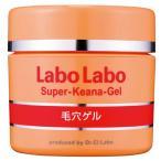 【ポイント最大29倍】ラボラボ スーパー毛穴ゲル/LaboLabo/ラボラボ