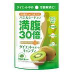 【ポイント最大25倍】満腹30倍 ダイエットサポートキャンディ キウイ 42g 【正規品】