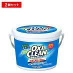 オキシクリーン 1500g 2個セット  OXICLEAN オキシクリーン